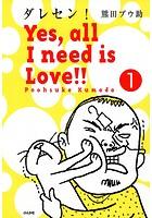 ダレセン! Yes,all I need is Love!!(単話)