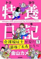特養日記〜介護福祉士が見た最強ご長寿たち〜(単話)
