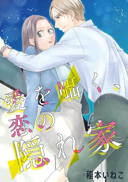 【恋愛 エロ漫画】愛を囁く、恋の隠れ家(単話)