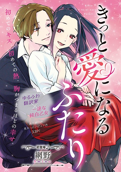 【恋愛 エロ漫画】きっと愛になるふたり(単話)