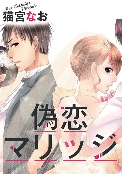 【恋愛 エロ漫画】偽恋マリッジ(単話)