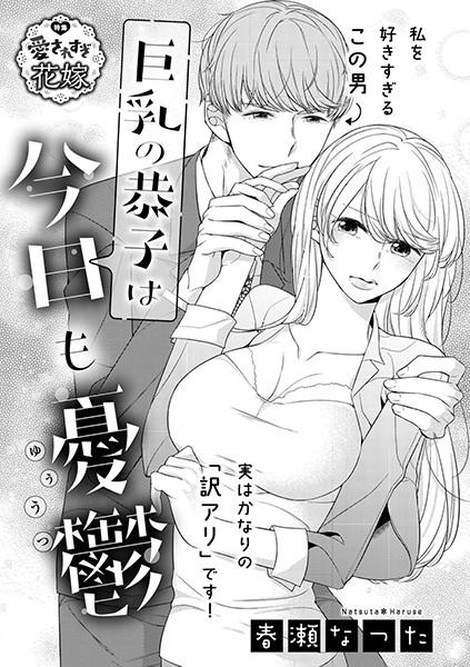 【恋愛 エロ漫画】巨乳の恭子は今日も憂鬱(単話)