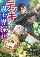 デッキひとつで異世界探訪 コミック版(分冊版) 【第3話】