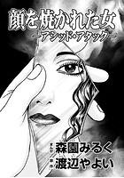 顔を焼かれた女 〜アシッド・アタック〜(単話)