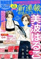 無敵恋愛S*girl Anette Vol.43 オトナの恋は焦れ甘い