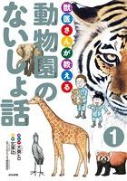 獣医さんが教える動物園のないしょ話(単話)