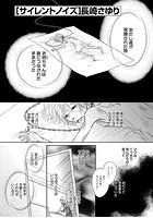サイレントノイズ(単話)