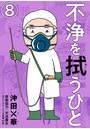 不浄を拭うひと(分冊版) 【第8話】