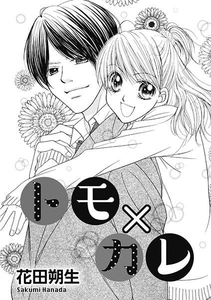 【学園もの エロ漫画】トモ×カレ(単話)