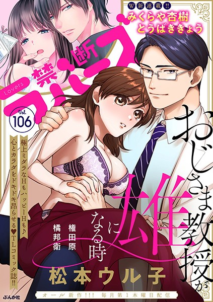 禁断Lovers Vol.106