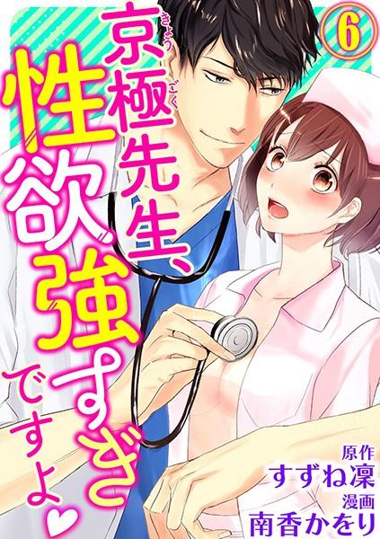 【恋愛 エロ漫画】京極先生、性欲強すぎですよ(単話)