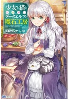 少女と猫とお人好しダークエルフの魔石工房【無料試し読み版】