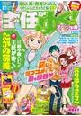 主任がゆく!スペシャル Vol.145