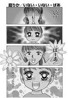 いない・いない・ばあ(単話)