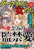 ダークネスな女たち Vol.30 歪みの監禁愛