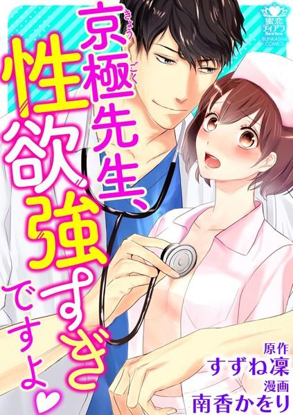 【恋愛 エロ漫画】京極先生、性欲強すぎですよ