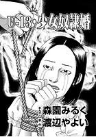 U-13・少女奴隷婚(単話)