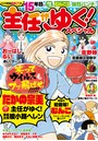 主任がゆく!スペシャル Vol.146