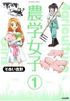 農学女子(単話)