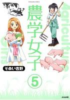 農学女子(分冊版) 【第5話】