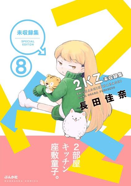 2KZ(単話)