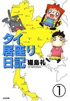 タイ居座り日記(単話)