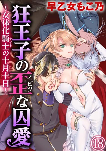 狂王子の歪な囚愛〜女体化騎士の十月十日〜(単話)