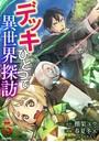 デッキひとつで異世界探訪 コミック版(分冊版) 【第5話】