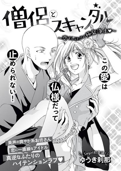 【恋愛 エロ漫画】僧侶とスキャンダル〜恋するふたりの極楽浄土〜(単話)