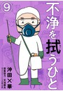 不浄を拭うひと(分冊版) 【第9話】
