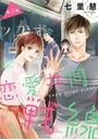 恋愛共同戦線(分冊版) 【第3話】