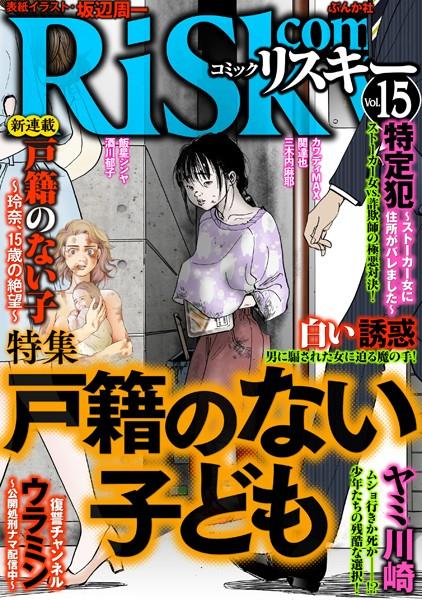 comic RiSky(リスキー)
