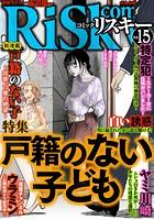 comic RiSky(リスキー) Vol.15 戸籍のない子供