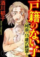 戸籍のない子 〜玲奈、15歳の絶望〜(単話)