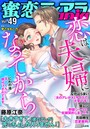蜜恋ティアラMania Vol.49 恋は夫婦になってから