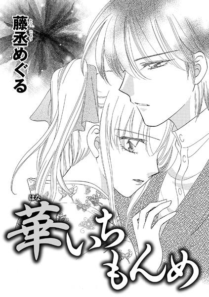 【恋愛 エロ漫画】華いちもんめ(単話)