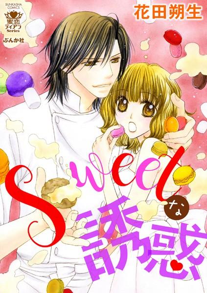 【恋愛 エロ漫画】Sweetな誘惑