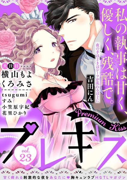 Premium Kiss Vol.23