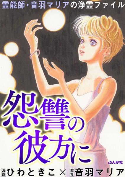 霊能師・音羽マリアの浄霊ファイル