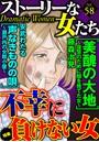 ストーリーな女たち Vol.58 不幸に負けない女