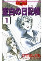 空白の日記帳(単話)