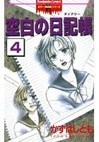 空白の日記帳(分冊版) 【第4話】 記念日