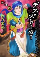 賢者の石(分冊版) 【第29話】