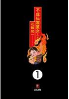 不成仏霊童女(単話)