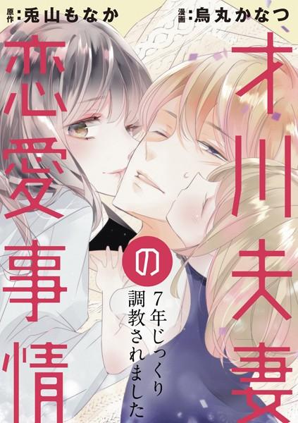 【恋愛 エロ漫画】才川夫妻の恋愛事情7年じっくり調教されました(単話)