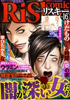 comic RiSky(リスキー) Vol.16 闇が深い女たち