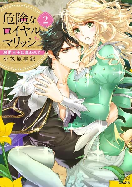 【恋愛 エロ漫画】危険なロイヤルマリッジ溺愛王子に奪われて
