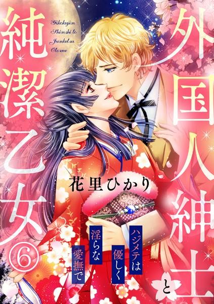 【恋愛 エロ漫画】外国人紳士と純潔乙女ハジメテは優しく淫らな愛撫で(単話)