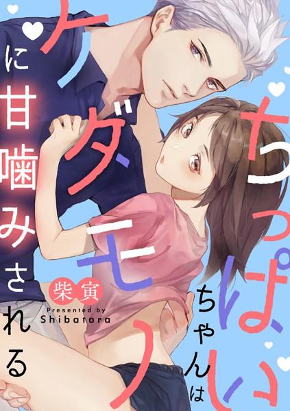 【恋愛 エロ漫画】ちっぱいちゃんはケダモノに甘噛みされる(単話)