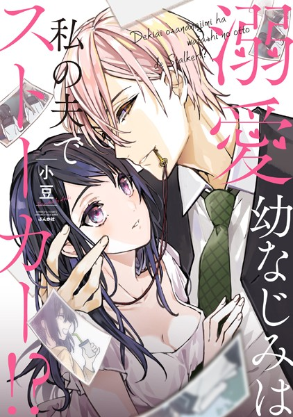 【恋愛 エロ漫画】溺愛幼なじみは私の夫でストーカー!?